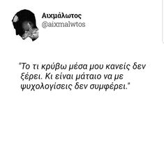 Qoutes, Life Quotes, Reality Of Life, Greek Quotes, Some Words, Poems, Women's Fashion, Motivation, Sayings