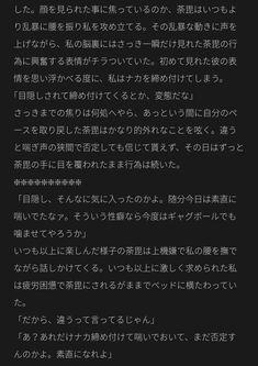 小説 荼毘 夢 夢小説.Ⅰ HERORANK