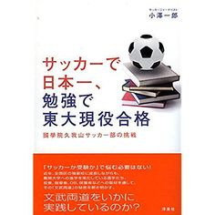 サッカーで日本一、勉強で東大現役合格~國學院久我山サッカー部の挑戦