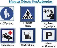 Learn Greek, Special Education, Transportation, Preschool, Classroom, Writing, Learning, Logos, Kids