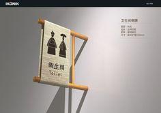 查看《长沙文正书院标识设计》原图,原图尺寸:1240x877:
