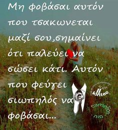 Greek Quotes, Wise Quotes, Qoutes, Inspirational Quotes, Special Quotes, True Words, Wisdom, Thoughts, Sayings