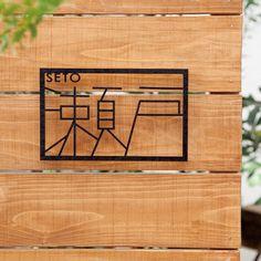 ふつうの漢字じゃつまらない。華奢なラインをパズルのように並べて作った表札「ラインアートの額縁サイン表札」 Wayfinding Signage, Signage Design, Name Plate Design, Name Boards, Hawaii Homes, Visual Merchandising, Case Study, Home Art, Lighting Design