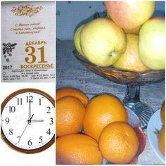 31 декабря. 15.00. Перекусим яблочком. Ждем.