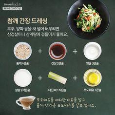 레시피팩토리everyday - 【독자 요청 레시피... : 카카오스토리 K Food, Food Menu, Baby Food Recipes, Diet Recipes, Cooking Recipes, Korean Food, Food Plating, Sauce Recipes, No Cook Meals
