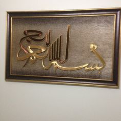 Bismillah,made by Tuba denizci Arabic Calligraphy Art, Caligraphy, Crystal Beads, Crystals, Islamic Wall Art, Islamic Wallpaper, Thread Art, Wall Organization, Scroll Saw