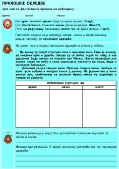 548376_320699358071198_192363414_n Serbian Language, Grammar, Activities, Education, School, Serbian, Schools, Educational Illustrations, Learning