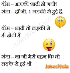 Father Quotes, Jokes In Hindi, Smileys, Beautiful Words, Laughter, Funny Jokes, Inspirational, Humor, Memes