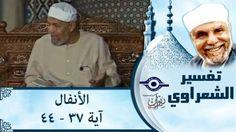 الشيخ الشعراوي | تفسير سورة الأنفال (آية -)