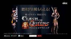 クラッシュオブクイーンズ(クイーンズ)TVCM「Race Queen篇」