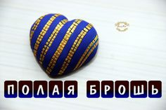 CrazyKet:Полая брошь ❤️ Полимерная глина FIMO/Polymer Clay FIMO❤️Мастер-...