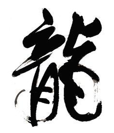 Ryu - Dragão #Kanji #Art