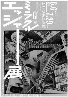 日本初公開作品も!奇想版画家「ミラクル エッシャー展」作品をひも解く講演会は必聴 | Holiday [ホリデー]