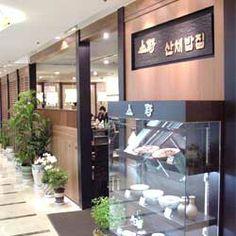 산야 - Sogong-dong, Jung-gu, Seoul / 서울 중구 소공동 롯데백화점 11층