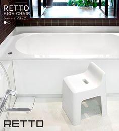 バス・トイレ バスチェア RETTO(レットー) ハイチェア