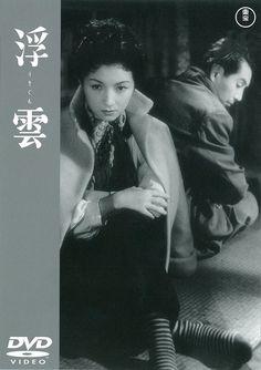 Amazon.co.jp: 浮雲 【期間限定プライス版】 [DVD]: 高峰秀子, 森雅之, 中北千枝子, 成瀬巳喜男: DVD