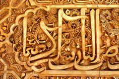 Islamic writing in the Alhambra, Granada, Spain by Alaskan Dude, via Flickr