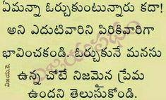 Telugu Inspirational Quotes, Motivational Quotes, Best Quotes, Love Quotes, Whatsapp Dp Images, Husband Quotes, Quotes About God, People Quotes, Good Advice