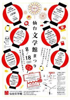 日本語デザイン チラシ・フライヤー・ポスター等 : 優れた紙面デザイン 日本語編 (表紙・フライヤー・レイアウト・チラシ)1500枚位 - NAVER まとめ Japan Graphic Design, Japan Design, Graphic Design Typography, Web Design, Flyer Design, Layout Design, Dm Poster, Posters, Festival Flyer