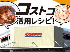 コストコ(Costco)の食材って、料理レシピのパターンをいろいろ用意しておくと選びやすくなりますよね。どの商品も量が多いので、同じ食べ方ばかりじゃ飽きるし。 そこで「コストコおすすめ商品ガイド」でプッシュしている定番食材を中心に活用レシピ集を作ってみました。大量食材の冷凍保存方法などもまとめているのでご参考