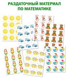 Играем до школы: Раздаточный материал для детского сада по математике. Для игр и обучению счета