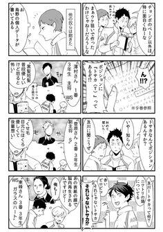 【HQ!!】やっちゃんノート漫画 [8]