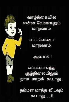 Positive Quotes For Life, Good Life Quotes, Good Morning Quotes, True Quotes, Best Quotes, Tamil Motivational Quotes, Tamil Love Quotes, Inspirational Quotes, Swami Vivekananda Quotes