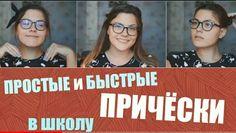 ПРОСТЫЕ и БЫСТРЫЕ ПРИЧЕСКИ В ШКОЛУ // EASY HAIRDTYLES FOR SCHOOL!