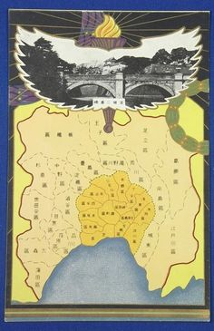 1932 Japanese Postcard.  Memorial for Establishing 35 Wards in the Great Tokyo City (Expansion of the City Area) - 東京市35区完成記念