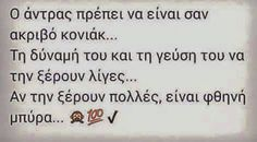 Άσπρο πάτο! Smart Quotes, Clever Quotes, Funny Quotes, My Life Quotes, Relationship Quotes, Poetry Quotes, Wisdom Quotes, Quotes Quotes, Great Words