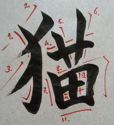 How to write the kanji 漢字 for cat 猫 (neko, BYOU) ? New Japanese calligraphy (shodo) blog out now.