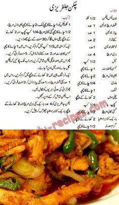 Urdu Recipes Of Chicken Jalfrezi