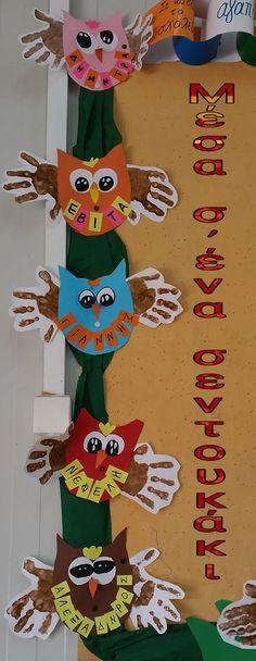 Μέσα σ'ένα σεντουκάκι...: Οι πρώτες φθινοπωρινές εργασιοστιγμούλες μας (& άλλα πολλά) Gingerbread Cookies, Fall, Kindergarten, Blog, Autumn, Ginger Cookies, Kindergartens, Preschool, Pre K