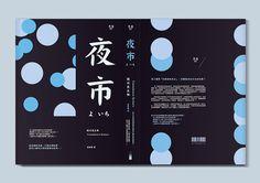 Night / yo い chi on Behance