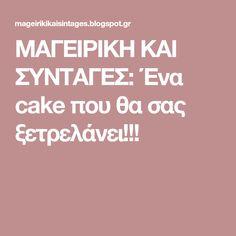 ΜΑΓΕΙΡΙΚΗ ΚΑΙ ΣΥΝΤΑΓΕΣ: Ένα cake που θα σας ξετρελάνει!!!