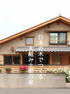 Japanese Architecture, Small House Design, Japanese House, New Homes, Houses, Outdoor Decor, Furniture, Home Decor, Homes