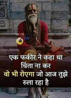 46 Super Ideas Birthday Quotes Inspirational In Hindi Hindi Quotes Images, Life Quotes Pictures, Hindi Quotes On Life, Karma Quotes, Life Lesson Quotes, Reality Quotes, Me Quotes, Qoutes, Friendship Quotes
