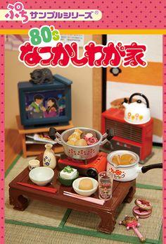 ぷちサンプルシリーズ「80'sなつかしわが家」