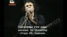 παραπονα στη λινα παπακωνσταντινου - YouTube