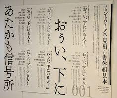 日本語デザイン研究会|中部: 「書体の誕生」展