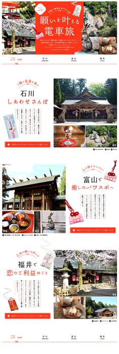 願いを叶える電車旅|WEBデザイナーさん必見!ランディングページのデザイン参考に(かわいい系) Banner Design, Flyer Design, Layout Design, Hotel Website Design, Leaflet Design, Ui Web, Japan Design, Best Web Design, Creative Thinking