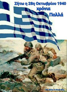 Greek History, Greek Culture, Athens Greece, Anime Artwork, Military History, Greek Islands, Ancient Egypt, Cruise, Poster