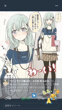 ウミノモクズ◆C95:2日目 西 れ62b (@umino_mkz) さんの漫画   91作目   ツイコミ(仮) Blue Hair Anime Boy, Japanese Uniform, 2d Art, Resident Evil, Anime Characters, Cute Girls, Anime Art, Animation, Manga