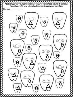 Starting School, Greek Alphabet, School Lessons, Creative Activities, Grade 1, Coloring Pages, Kindergarten, Preschool, Letters