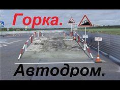 Упражнения на автодроме: Горка. - YouTube