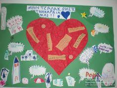 Ενδοσχολική βία - bullying Stop Bullying, Anti Bullying, Projects To Try, Playing Cards, Education, School, Playing Card Games, Onderwijs, Learning