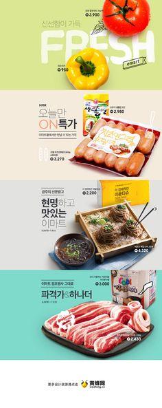 emart购物网站食品banner设计,...