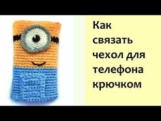 Чехол для телефона крючком / Crochet phone case - YouTube