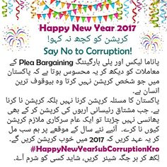 #HappyNewYear2017 #HappyNewYearSubCorruptionKro