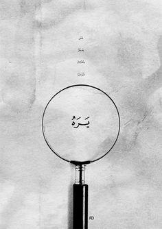 Islamic Qoutes, Islamic Inspirational Quotes, Muslim Quotes, Religious Quotes, Beautiful Quran Quotes, Arabic Love Quotes, Allah, Islamic Quotes Wallpaper, Mekka